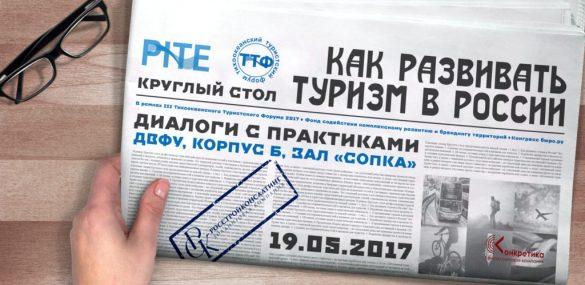 На ТТФ-2017 во Владивостоке представят технологии создания туристских брендов