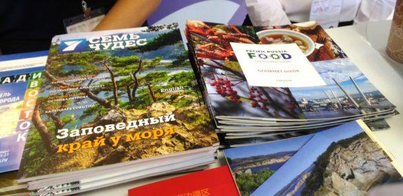 ТИЦ  Приморья стал финалистом народного голосования в России