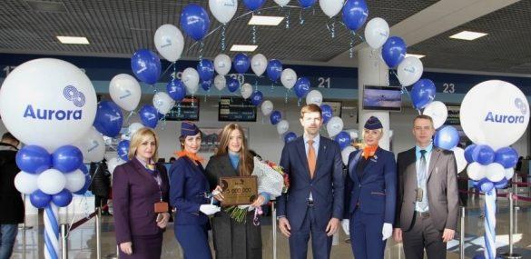 Аэропорт Владивосток поздравил 5-миллионного пассажира авиакомпании «Аврора»