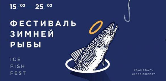 Фестиваль наваги в Приморье:  ешь от пуза, удивляйся разнообразию блюд