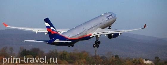 Субсидированные билеты на рейсы Аэрофлота в Приморье фактически уже закончились