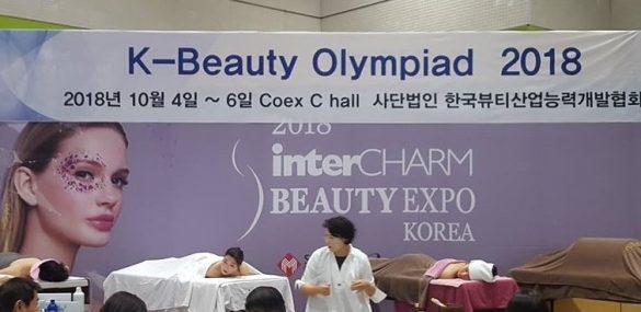 Выставка InterCHARM BEAUTY EXPO KOREA 2018 – в Корею за косметическими новинками