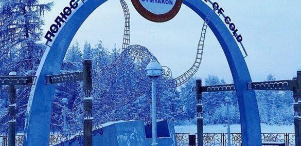 В Оймяконе посчитали гостей, отметивших Новый Год на Полюсе Холода