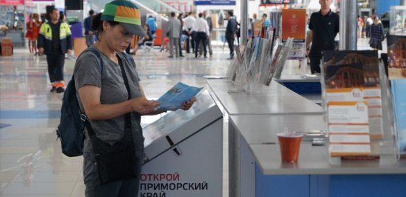 ТИЦ Приморья и аэропорт Владивостока готовы привлекать в регион новых туристов и авиакомпании