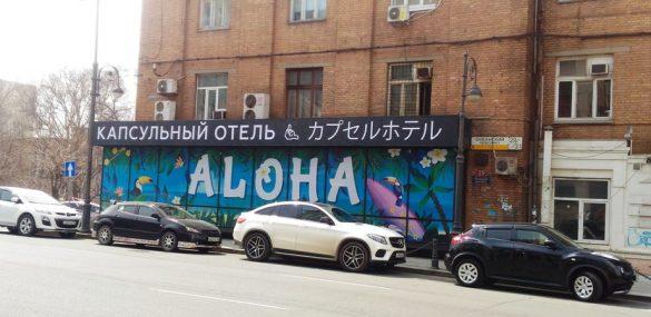 Закон о хостелах для Владивостока – возбуждаться или махнуть рукой