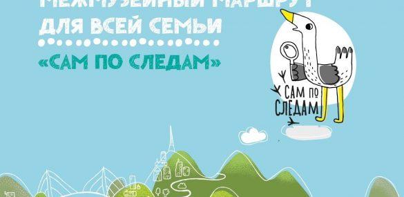 «Сам по следам»: семьи с детьми познают культуру и историю в музеях Владивостока