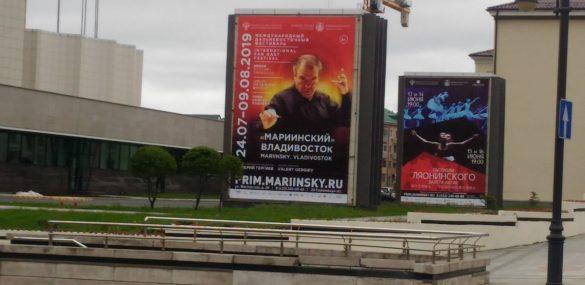 Фестиваль «Мариинский» объединяет страны АТР