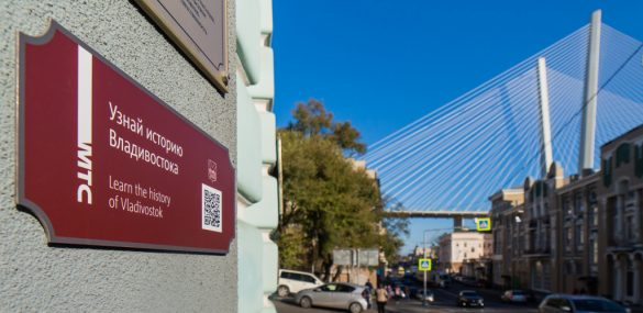 Исторические здания в центре Владивостока оснастили QR-кодами