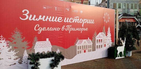 Все об отдыхе на новогодние праздники на ярмарке «Сделано в Приморье»