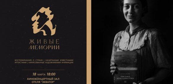 Презентация проекта «Живые Мемории» во Владивостоке