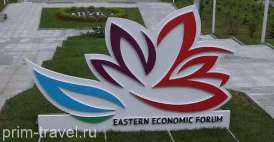 ВЭФ-2021 состоится во Владивостоке: определены даты форума