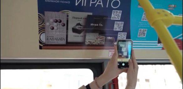 Гости Владивостока могут изучать правила игры Го в автобусах