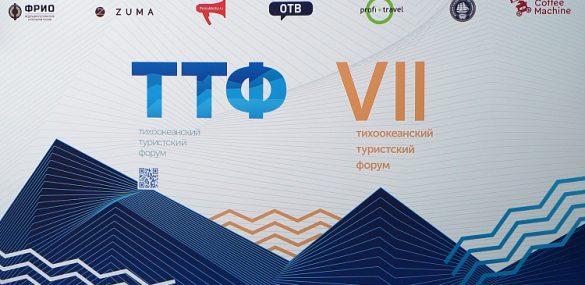 VII Тихоокеанский туристический форум проходит во Владивостоке