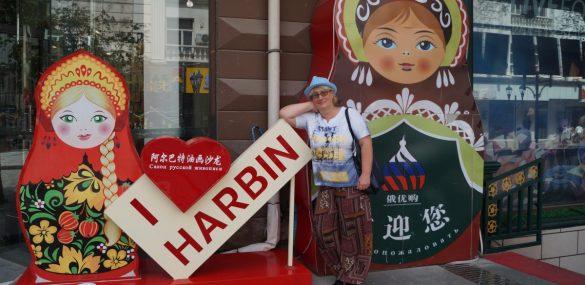Харбин попал в список «Топ-10 лучших туристических городов для летнего отдыха»