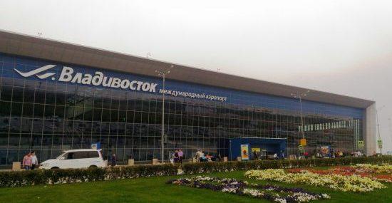 Международный аэропорт Владивостока все-таки будет принимать иностранцев с электронной визой