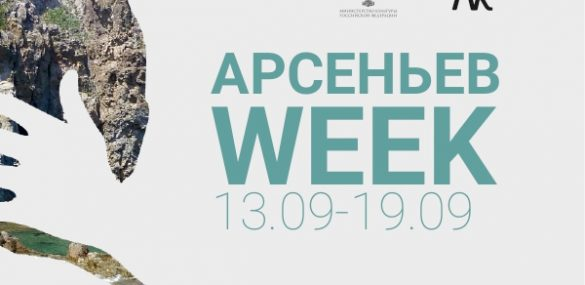 Арсеньев WEEK проходит во Владивостоке