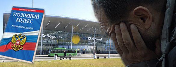 В Хабаровске нетерпеливый авиапассажир нарушил работу аэропорта