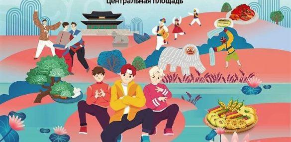 День Кореи во Владивостоке – это настоящее путешествие в Страну утренней свежести