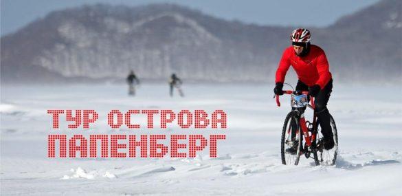 Любители экстрима выходят во Владивостоке на зимнюю велогонку по льду