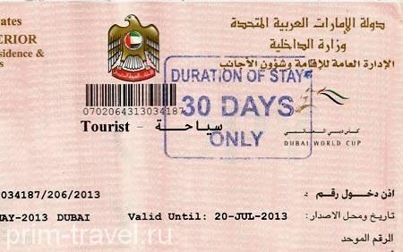 Посольство России пояснило, как можно продлить визу пребывания в ОАЭ