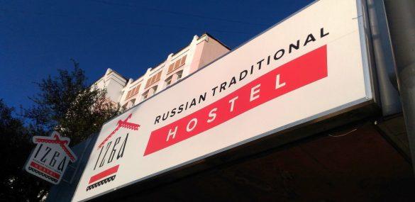 Хостелы:  будущее маленького душевного бизнеса в Приморье