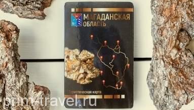 Туристическая карта Магаданской области стала лучшей в России