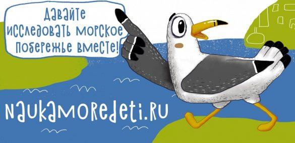 В Приморье вновь стартует межмузейный маршрут