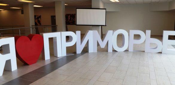 В Приморье турбизнес, чиновники и СМИ искали в работе точки пересечения