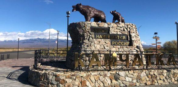 Все туристические услуги объединят в одном ТОРе на Камчатке