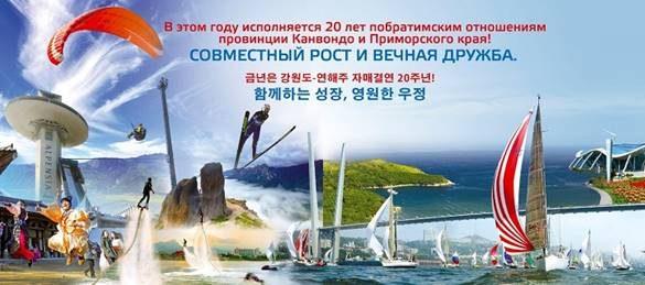 Круизное сообщение, регулярные авиарейсы, стыковка с Транссибом – планы провинции Кангвон в туризме