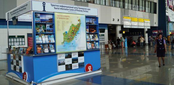 ТИЦ Приморья поделится на выставке в Москве опытом работы с региональным турбизнесом