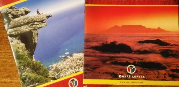 ЮАР и Приморье хотят развивать туризм общими усилиями